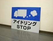 アイドリングSTOP 駐車場関係 APSK-011 アルミパネル看板 ポリテック株式会社様