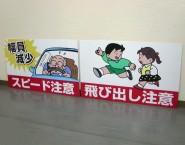 飛び出し注意看板 アルミパネルサイン オリジナルサイズ APSK-006 北越紀州製紙株式会社大阪工場様