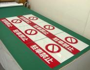 駐車禁止 規格デザインアルミパネル看板 APSK-016 ガステックサービス株式会社様