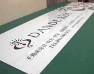 大型アルミパネル看板 複合板使用 APSO-001 ビルドアート様