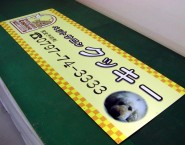 再度ご注文!ペットサロンクッキー様 オリジナルアルミパネル看板 APSO-001