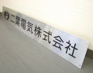 ステンレスHL調フィルム APSO-001 アルミパネル看板 二葉電気株式会社様