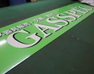 パネル看板 オリジナルデザイン 長辺最大3M 株式会社ガスペック様 APSO-001