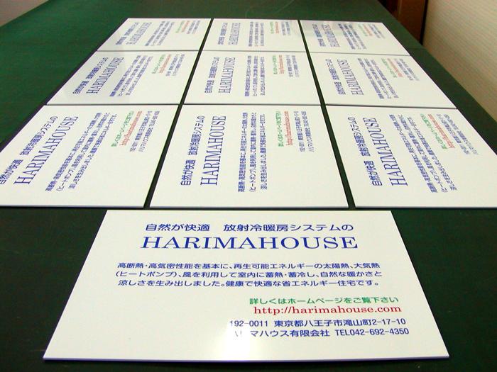 ハリマハウス有限会社様 オリジナルアルミパネル看板 APSO-001製作事例@看板博覧会