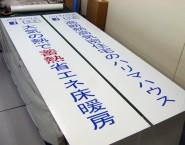大型パネル看板 オリジナルデザイン APSO-001 ハリマハウス有限会社様