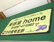 畳一枚サイズ オリジナルアルミパネル看板 美容室Home様 APSO-001