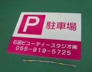 オリジナルアルミパネル看板 APSO-001 石田ビューティースタジオ様