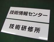 軽量で錆びにくい オリジナルアルミパネル看板 APSO-001 株式会社IHIテクノソリューションズ様