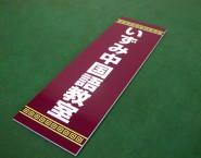 オリジナルデザイン アルミパネル看板 いずみ中国語教室様 APSO-001