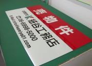 大判サイズ デザイン・サイズ自由 APSO-001 オリジナルアルミパネル看板 紙谷工務店様