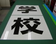 シート仕上げ アルミ複合板 オリジナルアルミパネル看板 APSO-001 株式会社鍵山工務店様