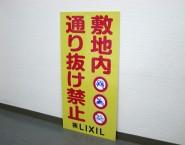 縦型 板看板 オリジナルアルミパネル看板 株式会社LIXIL様 APSO-001