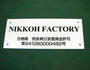 取り付け用穴あけ加工対応 オリジナルアルミパネル看板 APSO-001 NIKKOH FACTORY様