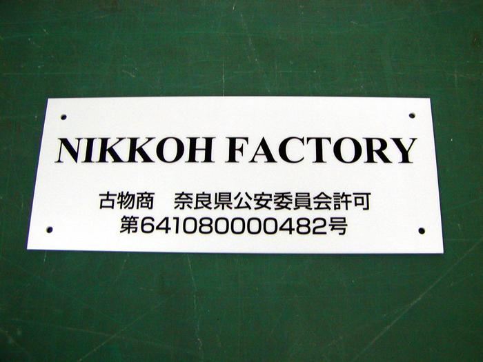 オリジナルアルミパネル看板事例 APSO-001 NIKKOH FACTORY様@看板博覧会