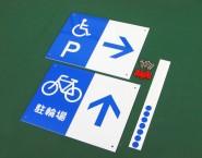 駐車場 駐輪場 規格アルミパネル看板 APSC-026 長野県 さつき歯科医院様