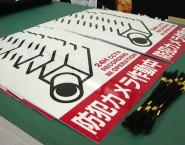 SBエナジー株式会社様 APSO-001 オリジナルアルミパネル看板