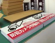オリジナルアルミパネル看板 APSO-001 東京都 SBエナジー株式会社様