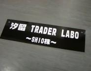 表札 オリジナルデザイン アルミパネル看板 APSO-001 汐留トレーダーラボ様