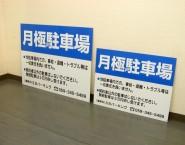 月極駐車場 オリジナルデザイン アルミパネル看板 APSO-001 田中様
