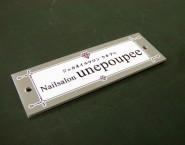 表札用 取付加工 オリジナルアルミパネル看板 ネイルサロンウネプペ様 APSO-001