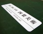 角丸加工 オリジナルアルミパネル看板 APSO-001 四葉美術様