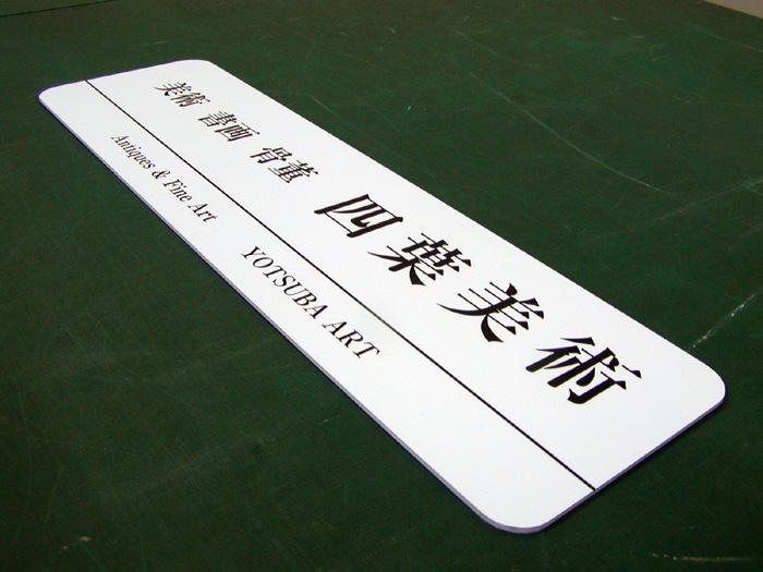四葉美術様 APSO-001 オリジナル アルミパネル看板@看板博覧会