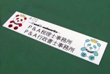 APSO-001 オリジナルアルミパネル看板 P&A税理士事務所様 東京都
