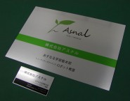 APSOHL-001 ステンレスHL調アルミパネル看板 株式会社アスナル様