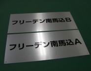 SLP様 オリジナルアルミパネル看板 ステンレスヘアライン調  APSOHL-001