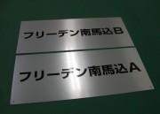 ステンレスヘアライン調 オリジナルアルミパネル看板 APSOHL-001 SLP様