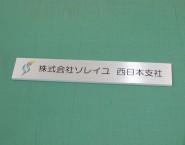 シルバー風 ステンレスヘアライン調パネル看板 APSOHL-001 株式会社ソレイユ様