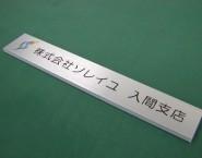 ステンレスヘアライン調 オリジナルパネルサイン APSOHL-001 株式会社ソレイユ様
