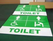 多目的トイレ 株式会社エイト設備様 規格デザインアルミパネル看板 APSS-022