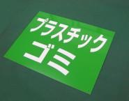 プラスチックゴミ APSS-032 規格デザインアルミパネル看板