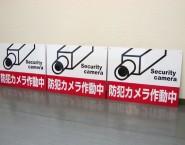 APSS-033  防犯カメラ作動中 規格デザイン アルミパネル看板 中央ビルメンテナンス株式会社空知支店様