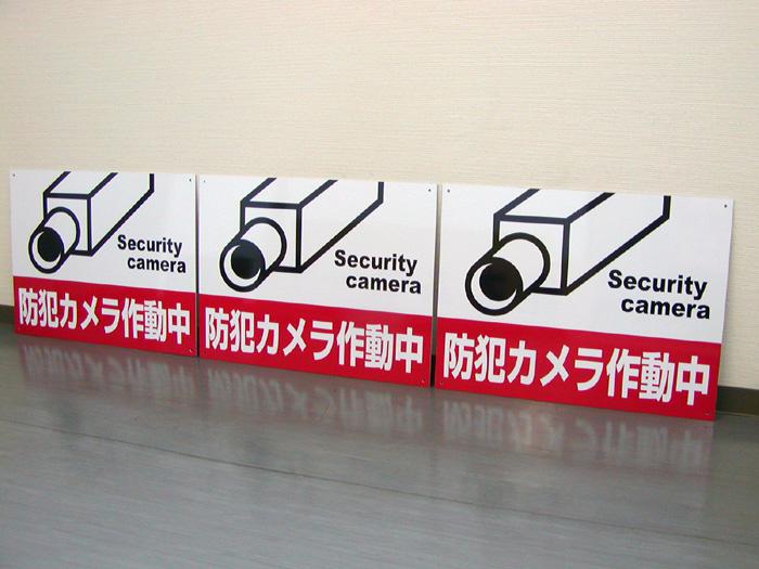 中央ビスメンテナンス(株)空知支店様 APSS-033 アルミパネル看板@看板博覧会
