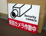 防犯対策 防犯カメラ作動中 APSS-033 株式会社伊東電機様 アルミパネル看板