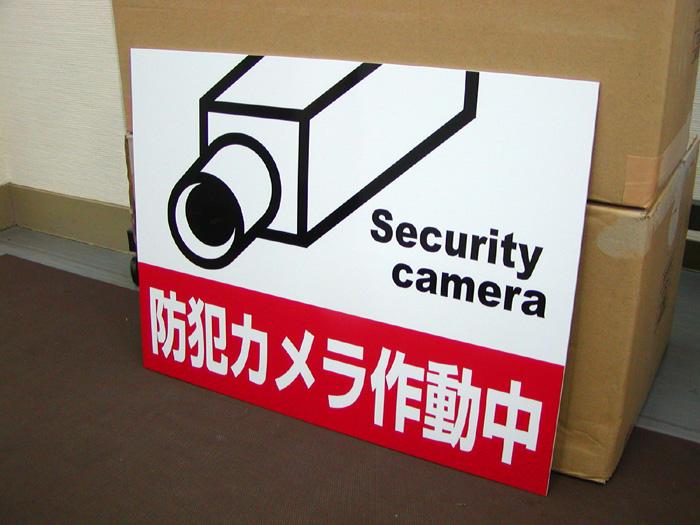 伊藤電機様 APSS-033 アルミパネル看板 防犯カメラ作動中@看板博覧会