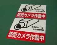 防犯対策に!「APSS-033 防犯カメラ作動中」アルミパネル看板