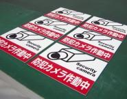 防犯カメラ作動中 警告看板 APSS-033 規格デザイン 大昌工芸株式会社様