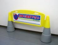 樹脂製看板 アーチサイン ARCHSIGN 株式会社 ユタカデザインセンター様