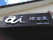 AI理容室様(1)  【愛知県】