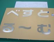 ステンレス切文字 磨き仕上げ 金属文字 CSUS 株式会社サポートホームサービス様