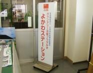 I型 案内看板 ポップス F-4515S 社会福祉法人三木市社会福祉協議会様