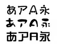日本語 いろいろ | 看板博覧会 書体サンプル
