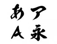 日本語 筆文字系 | 看板博覧会 書体サンプル