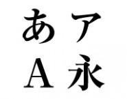 日本語 明朝系 | 看板博覧会 書体サンプル
