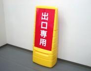 樹脂製マルチポップサイン G-5029 イエロー 株式会社マジカル様