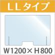 飛沫ガードスタンド LLタイプ(W1200×H800mm) 新型コロナ飛沫感染予防に!