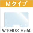 アクリルパネルで飛沫感染予防! 飛沫ガードスタンド Mタイプ(W1040×H660mm)